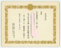 【明治最後の観菊会と観桜会】 - お散歩アルバム・・紫陽花日和