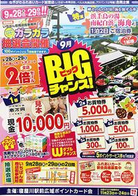 ガラガラ抽選会! - 松露園 blog