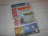 週刊へらニュース9月28日号 - バクバク!ヘラブナ釣行記