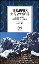 御嶽噴火から4年。あの本を読み返す - あいうえお散歩