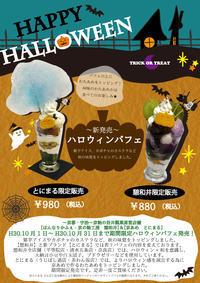 10/1~31まで期間限定ハロウィンパフェ発売! - はんなりかふぇ・京の飴工房 「憩和井(iwai)  清水五条店」Cafe iwai Kiyomizu-gojo and Kyoto_Candy Shop