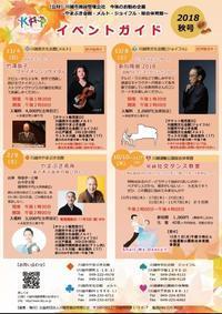 イベントガイド2018秋号 - 公益財団法人川越市施設管理公社blog