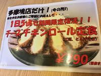町田多摩境:「かつさと」の「チーズチキンロール定食」♪ - CHOKOBALLCAFE