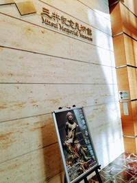 ゲージツと食欲の秋だなぁ「仏像の姿」展@三井記念美術館 - 続☆今日が一番・・・♪