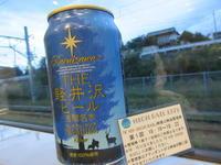 2018夏 ☆青春18きっぷの旅(19)野辺山で星に願いを! - よく飲むオバチャン☆本日のメニュー