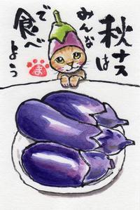 茄子のらんこちゃん - まゆみのお絵描き絵手紙