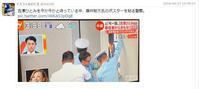笑ってしまった原宿警察署の藤井7段ポスター貼り - 一歩一歩!振り返れば、人生はらせん階段