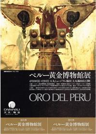 ペルー黄金博物館展 - Art Museum Flyer Collection