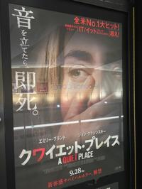 A QUIET PLACE (クワイエット・プレイス)...★2 - 旦那@八丁堀