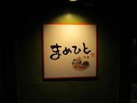 初訪問!!『まめひと』癒され空間で味わい深い呑み!!(広島流川) - タカシの流浪記