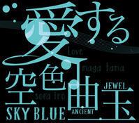 愛する空色曲玉 - お料理王国6  -Cooking Kingdom6-