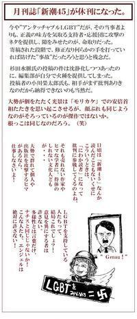 リベラルという名のファシズム東京カラス - 東京カラスの国会白昼夢