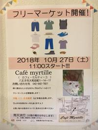 秋もやります! - Cafe Myrtille