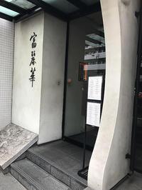 富麗華でランチ - Epicure11