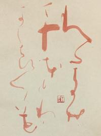 秋晴れ、キリリ        「十」 - 筆文字・商業書道・今日の一文字・書画作品<札幌描き屋工山>