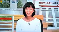 美女・・竹内由恵さん - 日頃の思いと生理学・病理学的考察