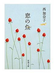 【読書】窓の魚 / 西加奈子 - ワカバノキモチ 朝暮日記