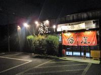 「麺や樽座 小宮店」で味噌ラーメン(海老風味)+大盛♪90 - 冒険家ズリサン
