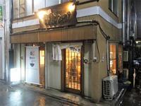 「野方ホープ荻窪店」で元(醬油とんこつ)♪90 - 冒険家ズリサン