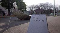 Vol.1395 四谷ゆめ公園 - 小太郎の白っぽい世界