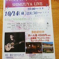 ライブのお知らせ - 日本料理しみずや 気ままな女将通信