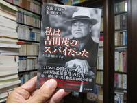 『私は吉田茂のスパイだった』 - モルゲンロート