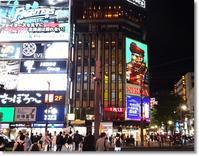 北海道へ行ってきました! - おいしい~Photo Diary