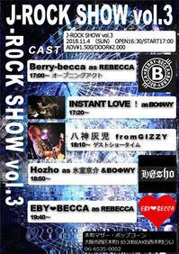 次回ライブのお知らせ☆ - Berry-becca vo.りるのブログ