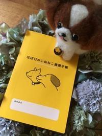 ほぼ日のいぬねこ健康手帳 - ロビンとルークと有のスローライフ ~episode2~