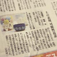 中国新聞さんに掲載されました - 陶芸家・渡邉陽子の日々のこと