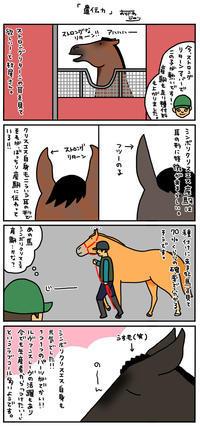 遺伝の力 - おがわじゅりの馬房