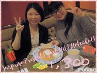 休日のホットケーキはサプライズ🎁 - 菓子と珈琲 ラランスルール♪ 店主の日記。