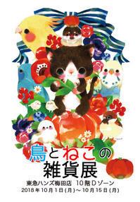 東急ハンズ梅田店『鳥とねこの雑貨展』10月2日(火)からの開催に変更になる予定です - 雑貨・ギャラリー関西つうしん