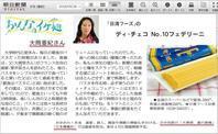 最新刊『大岡信 愛の詩集』、朝日新聞に紹介された - 段躍中日報