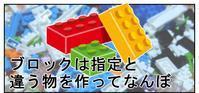 【漫画で雑記】ブロックは指定と違う物を作ってなんぼ。 - BOB EXPO
