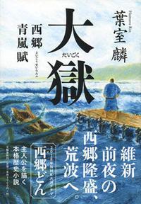 「大獄西郷青嵐賦」(葉室麟著)を読了 - 東金、折々の風景