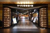 2018年9月長崎から金沢への遠い道のり - うふふの時間