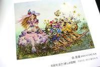 韓国・三国展に出展した作品 - アトリエ・アキ