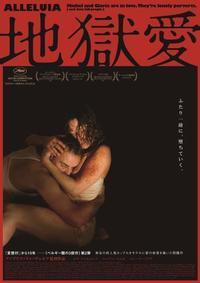 地獄愛(2014年)ふたり一緒に堕ちていく - 天井桟敷ノ映像庫ト書庫