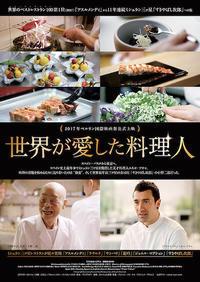世界が愛した料理人 - mayumin blog 2