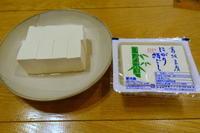 もしもし、おいしい豆腐です - 絵で見るカメラ + plus
