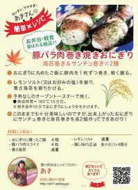 ■連載さくら大福VOL113号【豚バラ肉巻き焼きおにぎり】 ☆海苔巻き&サンチュ巻きの2種】 - 「料理と趣味の部屋」
