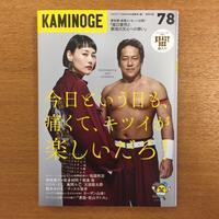 KAMINOGE vol.78 - 湘南☆浪漫