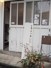 シモヤユミコ陶展6 - うつわshizenブログ