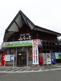 道の駅・鳥海ふらっと - alukuの歩く