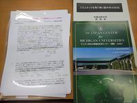 9月定例会一般質問 - 滋賀県議会議員 近江の人 木沢まさと  のブログ