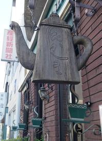 徳島旅行(18)「たかしまコーヒー店」で朝コーヒー+クロックムッシュ - たんぶーらんの戯言
