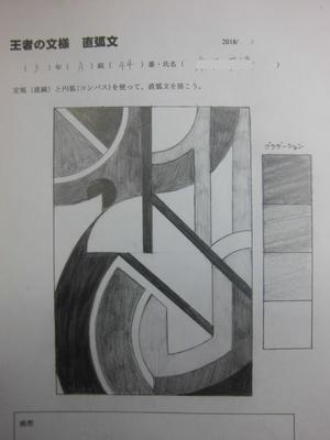 直弧文 平面構成 3年生の授業 - 図工美術OKAYAMA