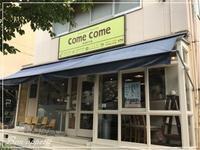 カムカム(Come Come)でヘルシーせいろ蒸しランチ@兵庫/芦屋 - Bon appetit!