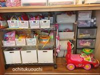 おもちゃ収納 〜6歳&3歳の今〜 - 岐阜・整理収納アドバイザーのブログ・おちつくおうち